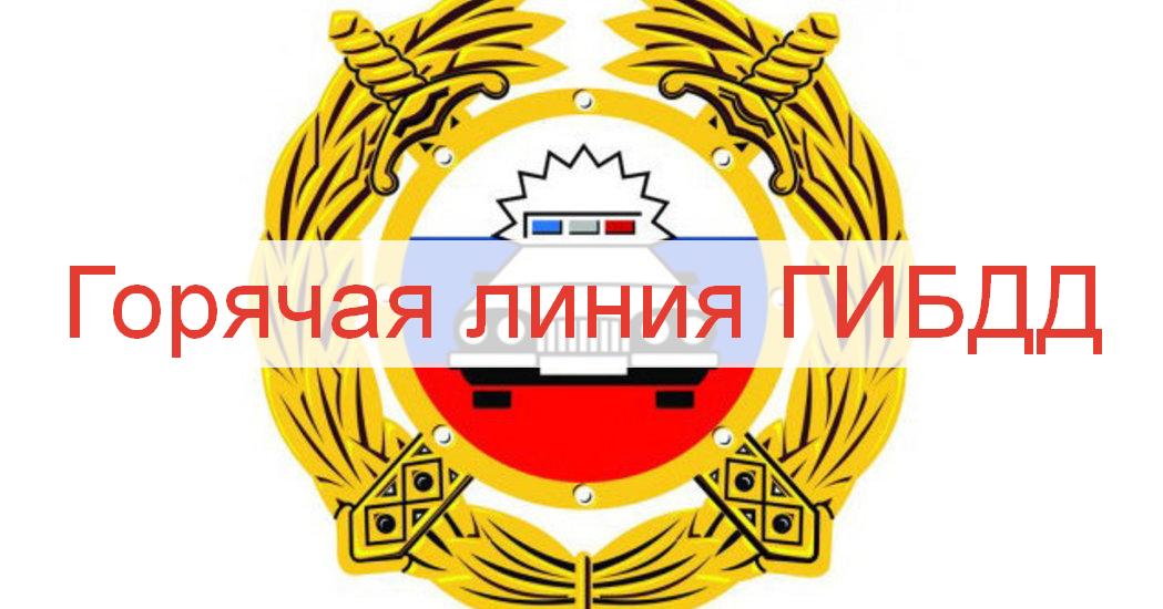 Телефон горячей линии гибдд новосибирск