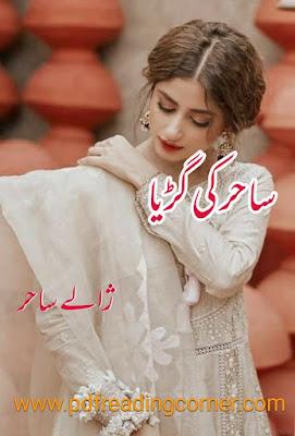 Sahir Ki Guriya By Zalay Sahir - PDF Book