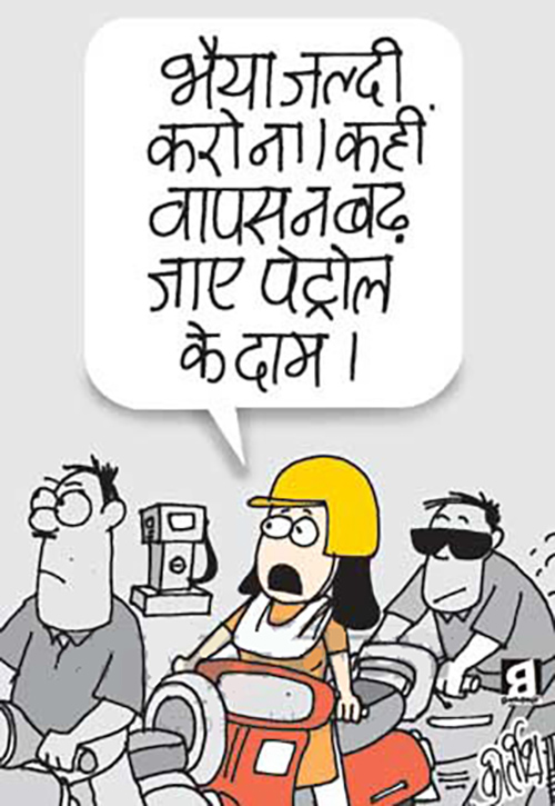 petrol price hike, Petrol Rates, kirtish bhatt, daily Humor, indian political cartoon, cartoons on politics, bbc cartoons, hindi cartoon, indian political cartoonist
