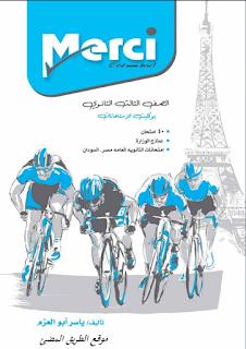 حمل نماذج إمتحانات البوكليت للغة الفرنسية للصف الثالث الثانوى 2020، كتاب ميرسى المراجعة النهائية للثانوية العامة