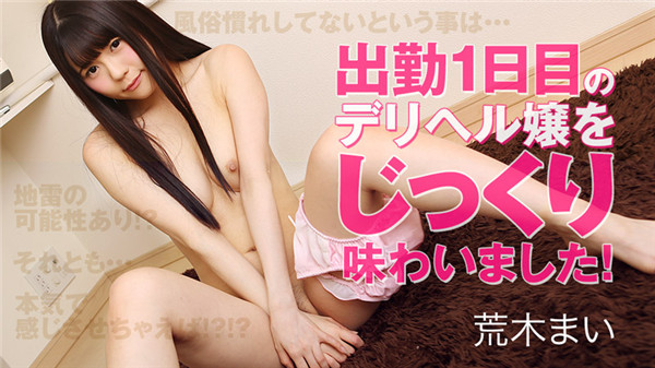 Watch Porn 1190 Mai Araki