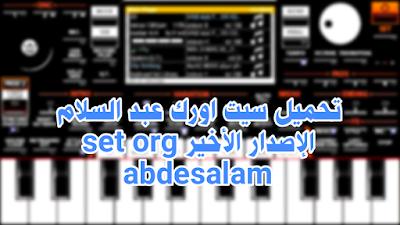تحميل سيت اورك 2020 عبد السلام الإصدار الأخير set org abdesalam