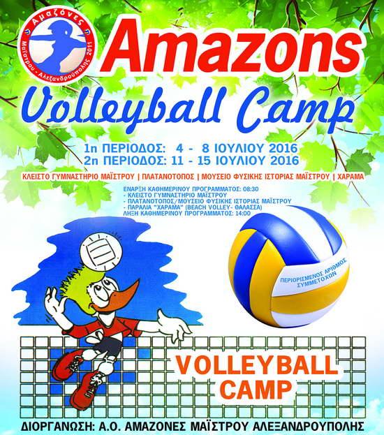 Το 1ο Amazons Volleyball Camp είναι γεγονός