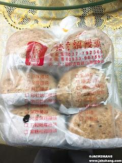 純麥無糖饅頭