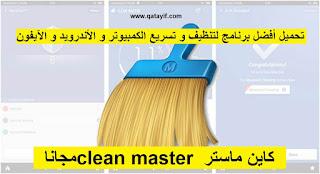 تحميل أفضل برنامج في تنظيف و تسريع الكمبيوتر و الأندرويد و الأيفون كلين ماستر clean master مجانا
