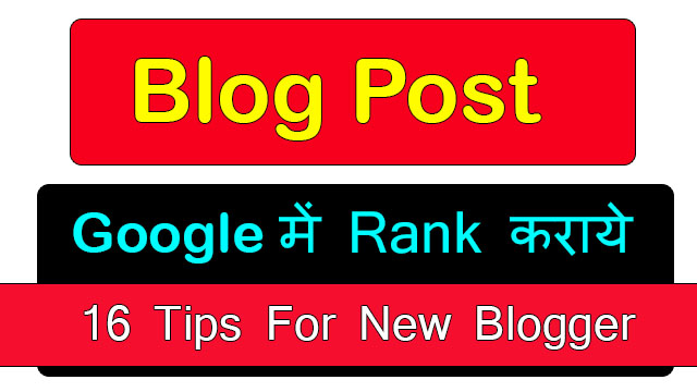 Top 16 Tips Blog Post ko Google Me Rank Kaise Kare In Hindi 2020