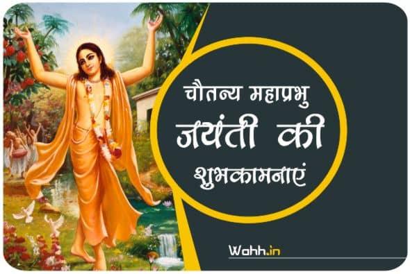 2021 Chaitanya Mahaprabhu Jayanti Wishes in  Hindi