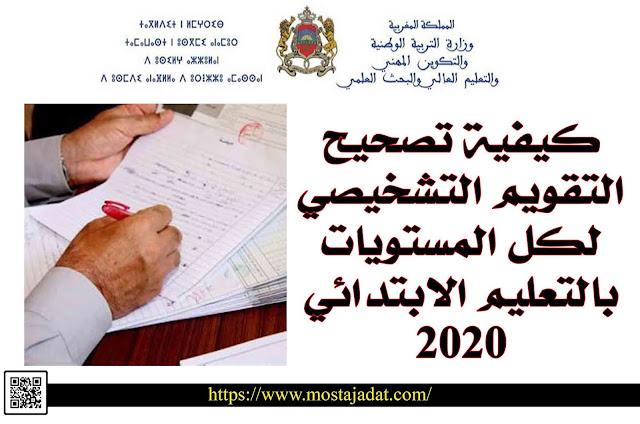 كيفية تصحيح التقويم التشخيصي لكل المستويات بالتعليم الابتدائي 2020