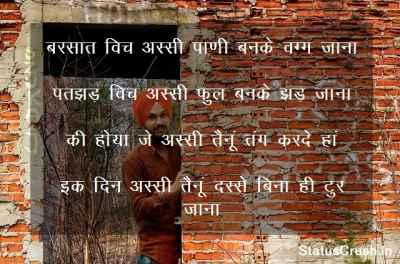 Punjabi Badmashi Status in Hindi