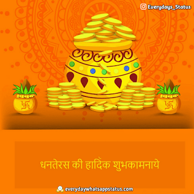 Shubh dhanteras images | Everyday Whatsapp Status | UNIQUE 50+ happy Dhanteras Inages Download