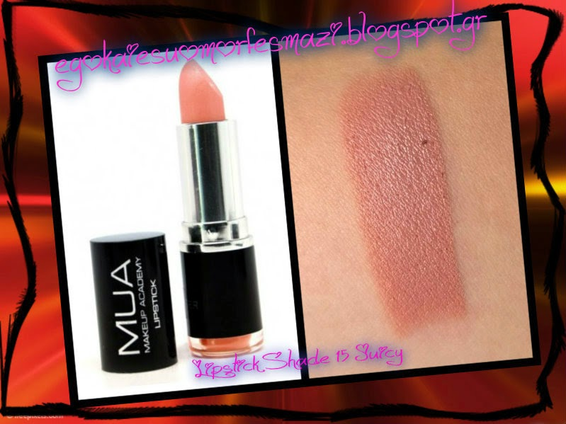56db9a0fe8 Καλό μήνα με άλλον ένα διαγωνισμό μόνο για εσάς!!! Ένας η μία τυχερή θα  κερδίσει ένα κραγιόν MUA σε απόχρωση Lipstick Shade 15 Juicy!!!
