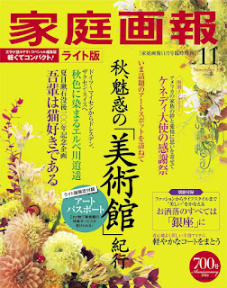 [雑誌] 家庭画報 2016年11月号 [Katei Ga Ho 2016 11], manga, download, free