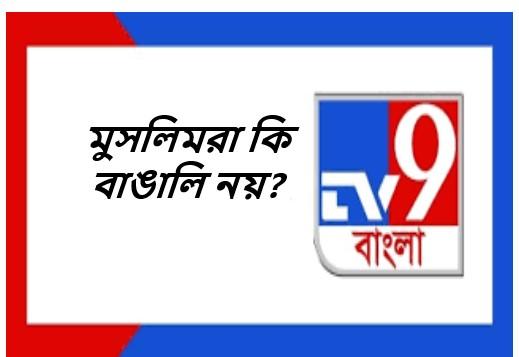 মুসলিমরা কি বাঙালি নয়? টিভি-৯-এর শব্দ প্রয়োগের প্রতিবাদ জাতীয় বাংলা সম্মেলনের