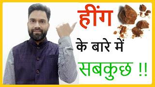 hing benefits in hindi
