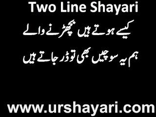 Top Ten Judai Shayari 4 U