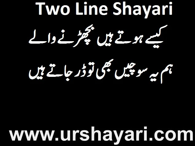 Top Ten Judai Shayari 4 U