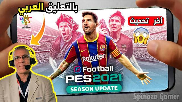 حصريا تحميل لعبة PES 2021 Mobile للاندرويد بالتعليق العربي تحديث الموسم ستحبها - بيس 2021 موبايل