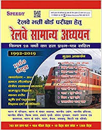 Speedy Railway General Studies Book in Hindi pdf Download