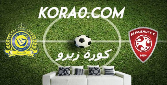 مشاهدة مباراة النصر والفيصلي بث مباشر اليوم 7-3-2020 الدوري السعودي