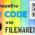 โปรแกรมสร้าง QR Code
