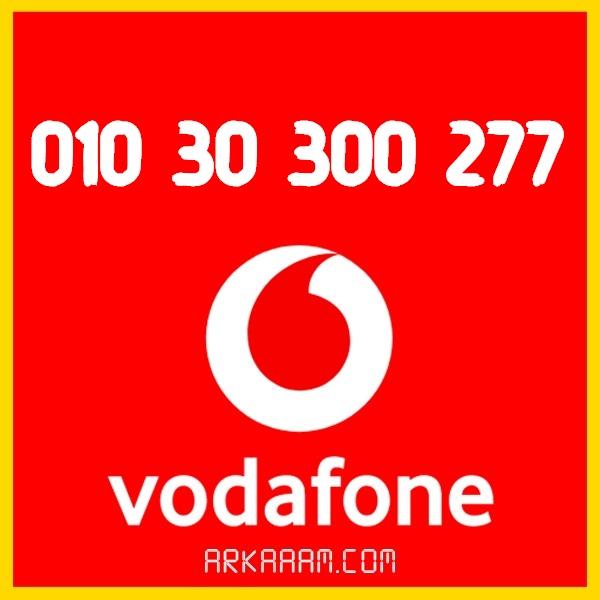 رقم فودافون مميز 01030300277