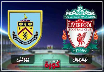 بث مباشر مباراة ليفربول وبيرنلي اليوم