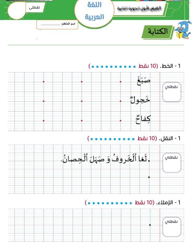 نموذج 3 الفرض الأول الدورة الثانية الكتابة المستوى الأول