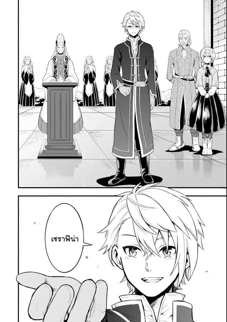 อ่านการ์ตูน Oda Nobunaga to Iu Nazo no Shokugyo ga Mahou Kenshi yori Cheat Dattanode Oukoku wo Tsukuru Koto ni Shimashita ตอนที่ 8 หน้าที่ 10