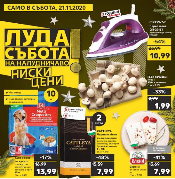 КАУФЛАНД ЛУДА СЪБОТА 21.11
