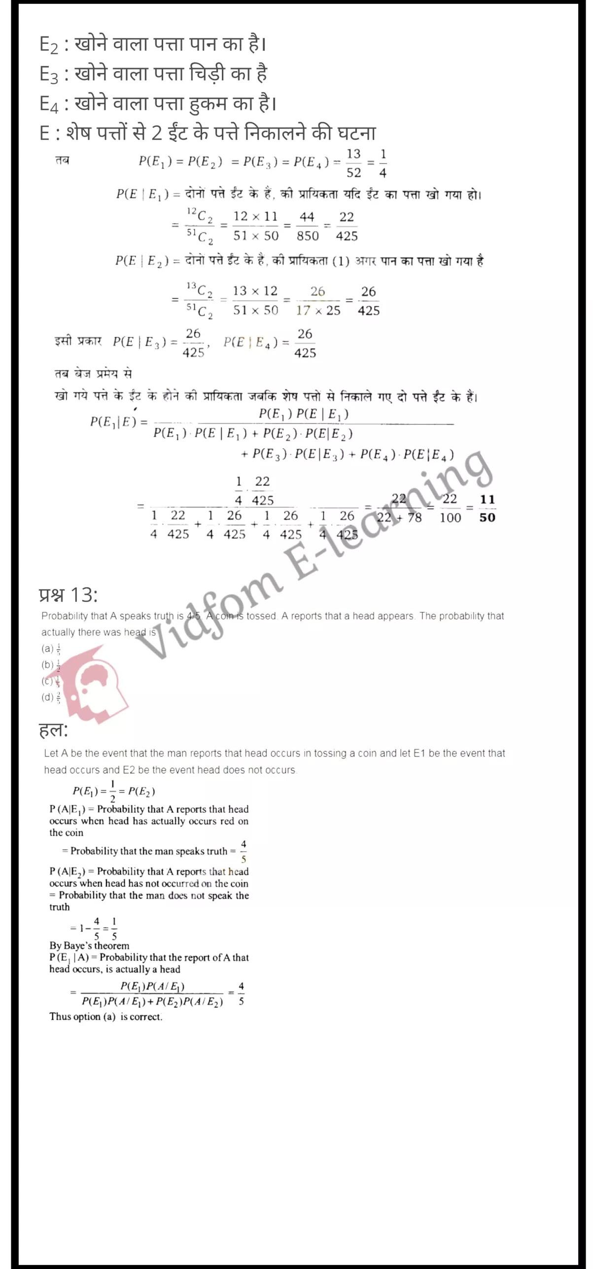 class 12 maths chapter 13 light hindi medium 25