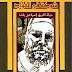 شوكة فى الفؤاد: حياة الفريق اسماعيل باشا pdf _ ريا غالاناكى