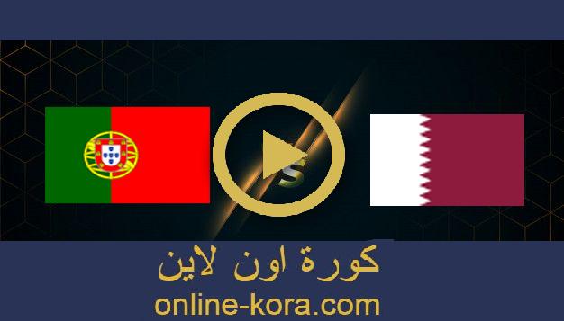 مشاهدة مباراة قطر والبرتغال بث مباشر4-09-2021 تصفيات كأس العالم