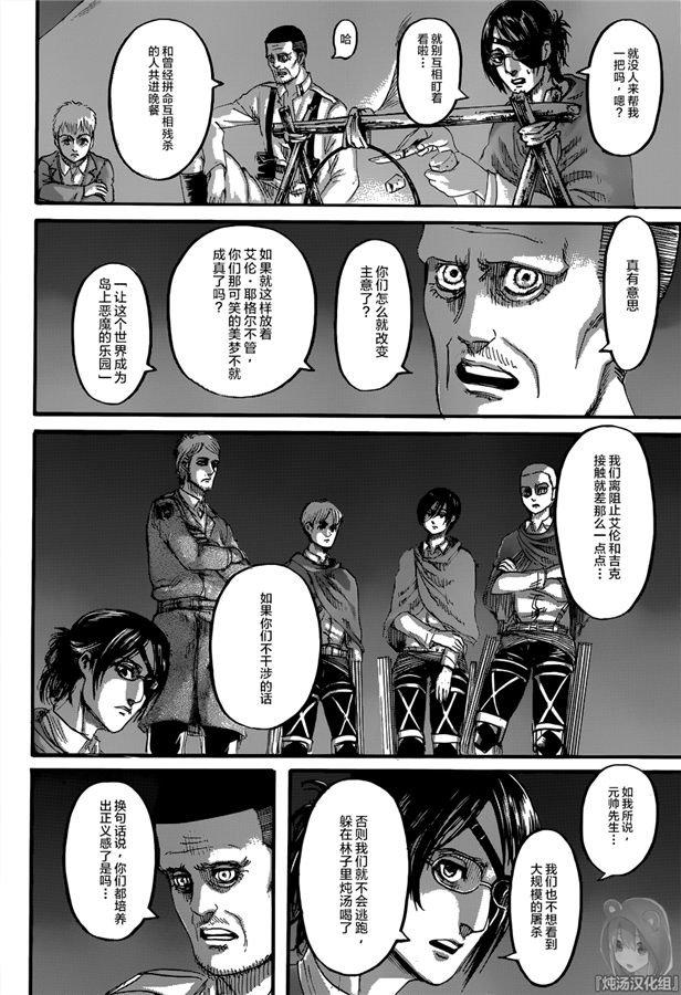 進擊的巨人: 127话 终末之夜 - 第11页