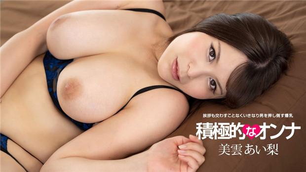 1Pondo 012121_001 一本道 012121_001 積極的なオンナ 美雲あい梨