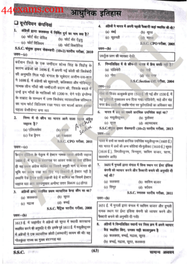 Ghatna-Chakra-Modern-History-Objective-Questions-For-All-Competitive-Exam-Hindi-PDF-Book