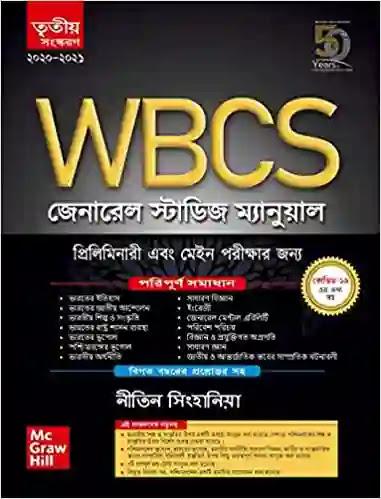 WBCS General Studies Manual - For Preliminary and Main Examinations