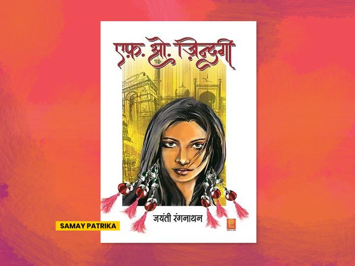 fo-zindagi-book-jayanti-rangnathan
