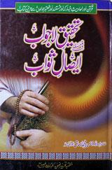Tahqeeq-e-Lajawab Fi Masla Esal-e-Sawab Urdu Islamic PDF Book Free Download