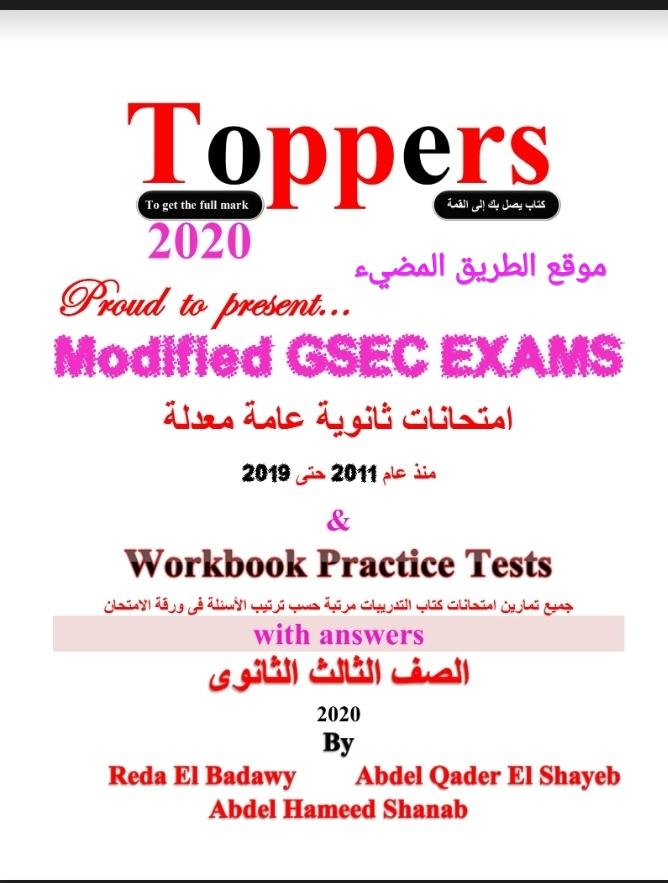 نماذج امتحانات اللغة الانجليزية الرسمية بالاجابات للثانوية العامة من 2011 حتى الان، إعداد أسرة كتاب Topper