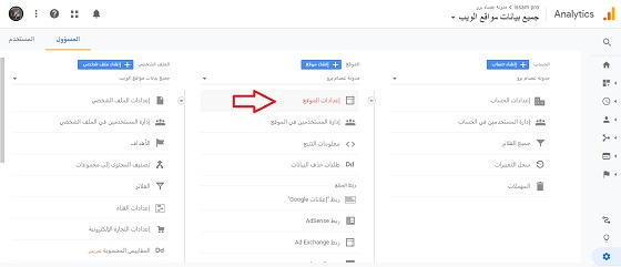 كيفية ربط جوجل اناليتيكس