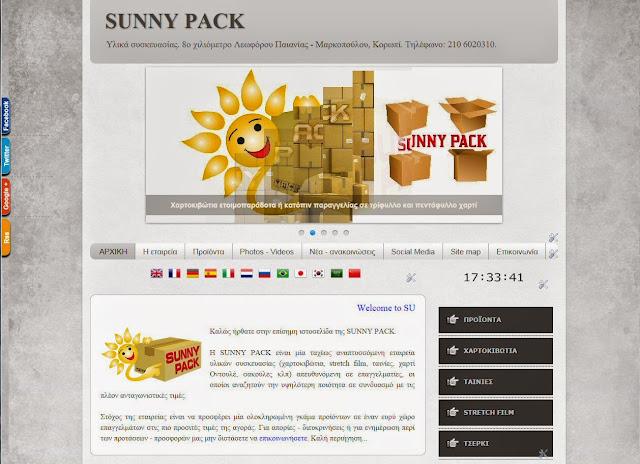 Ανανεωμένη η σελίδα της Sunny Pack