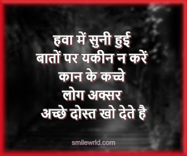 Heart touching line, tow line quotes, life quotes, Heart line shayari, shayari, life quotes images, heart touching line images