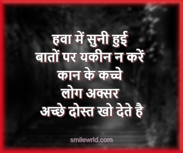 Heart touching Two Line quotes