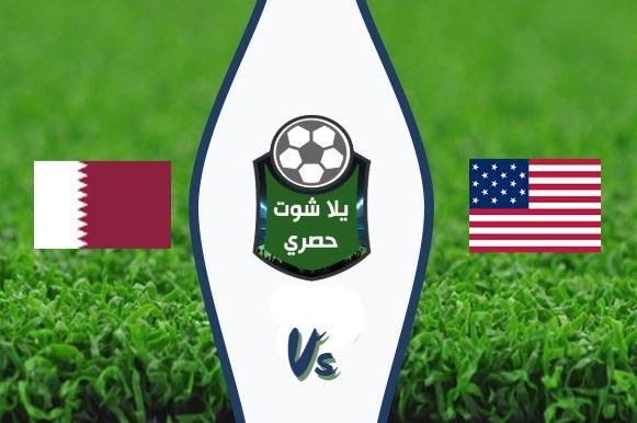 مشاهدة مباراة قطر وامريكا بث مباشر