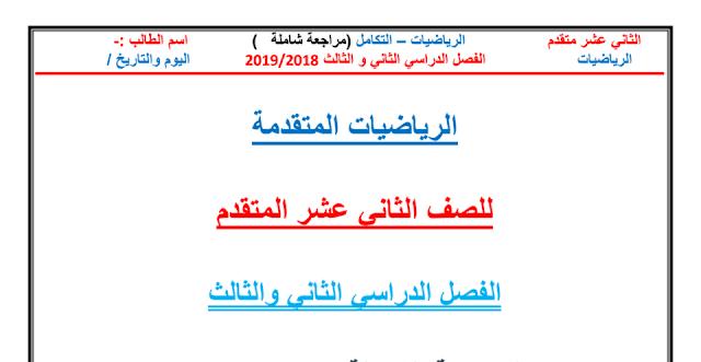 مراجعة شاملة للفصل الثاني والثالث 2019 رياضيات صف ثاني عشر متقدم