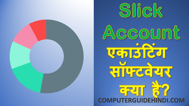 what is slick accounting software? in Hindi