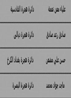 أسماء المقبولين من المتقدمين على تعينات وزارة الهجرة والمهجرين