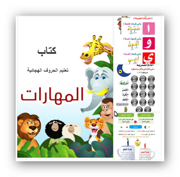 Ashampoo Snap 2016.12.21 11h41m33s 004  - خاص بالاولياء : كتاب تعليم الحروف الهجائية المهرات للصفوف الاولية روعه