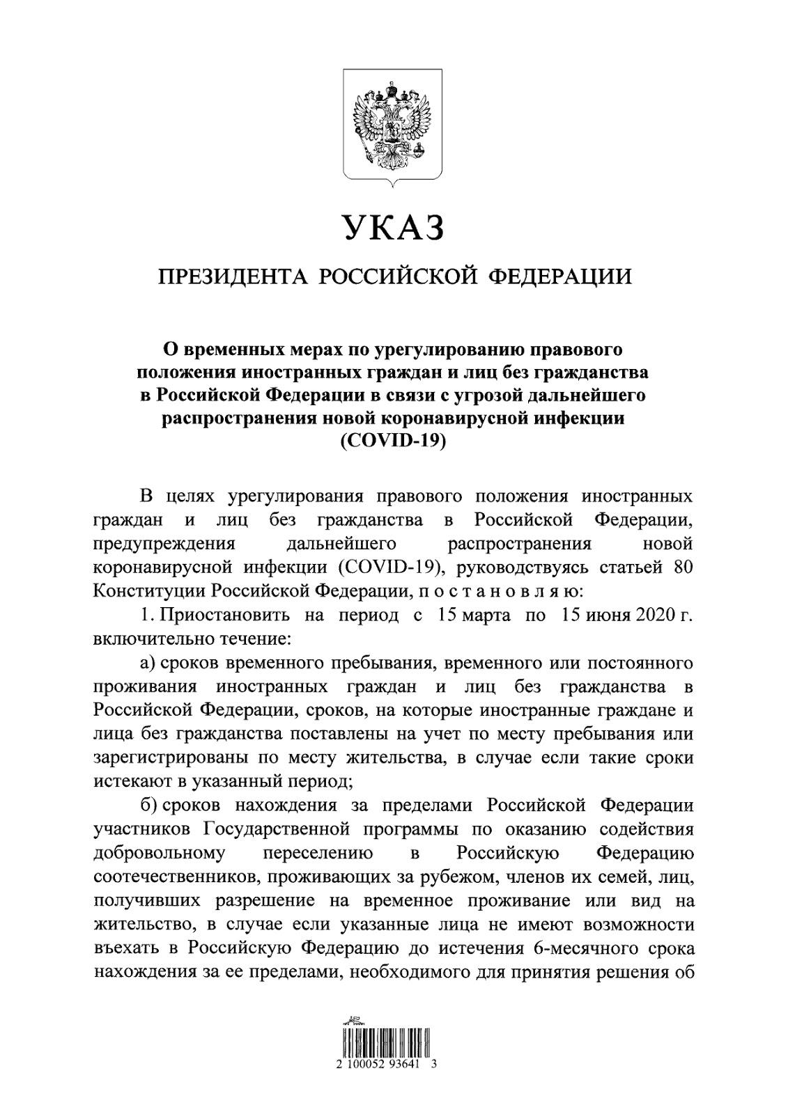 Указ Президента РФ № 274 от 18.04.2020 - 1
