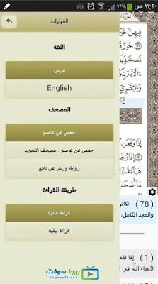 تحميل تطبيق تفسير القران الكريم للايفون